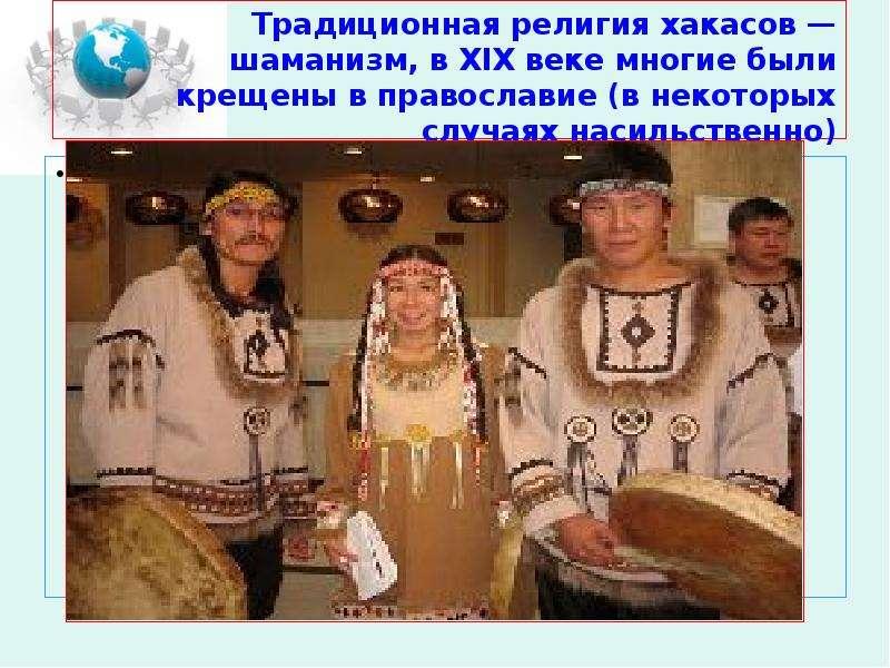 Традиционная религия хакасов — шаманизм, в XIX веке многие были крещены в православие (в некоторых с