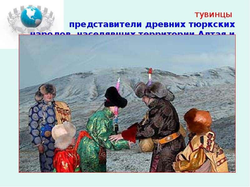 тувинцы представители древних тюркских народов, населявших территории Алтая и Сибири.
