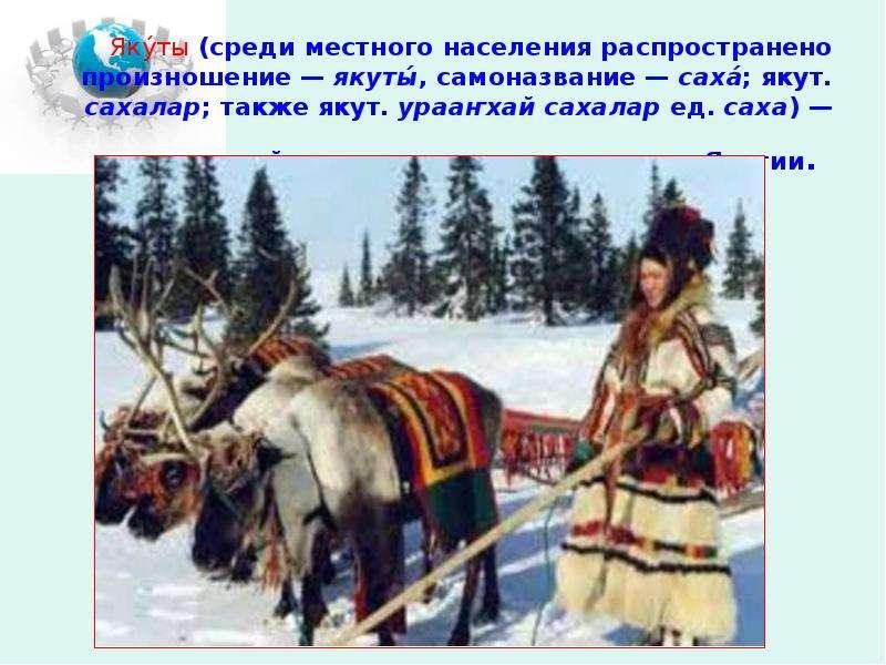 Яку́ты (среди местного населения распространено произношение — якуты́, самоназвание — саха́; якут. с