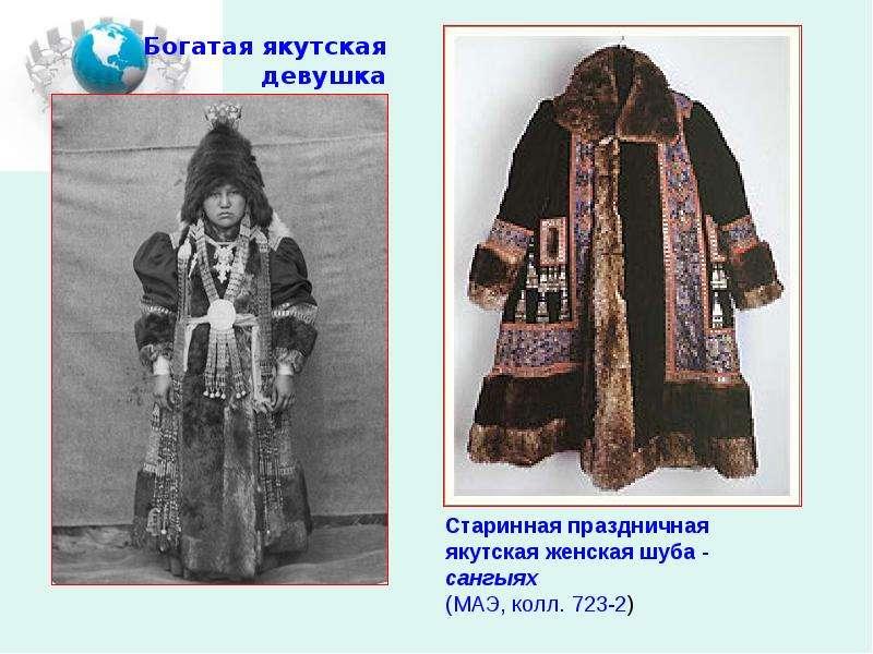 Богатая якутская девушка начало 20 века