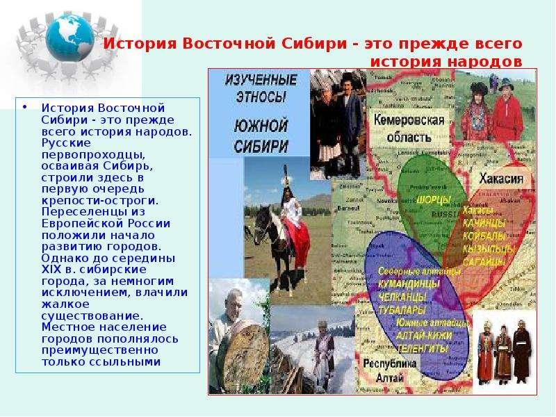 История Восточной Сибири - это прежде всего история народов История Восточной Сибири - это прежде вс