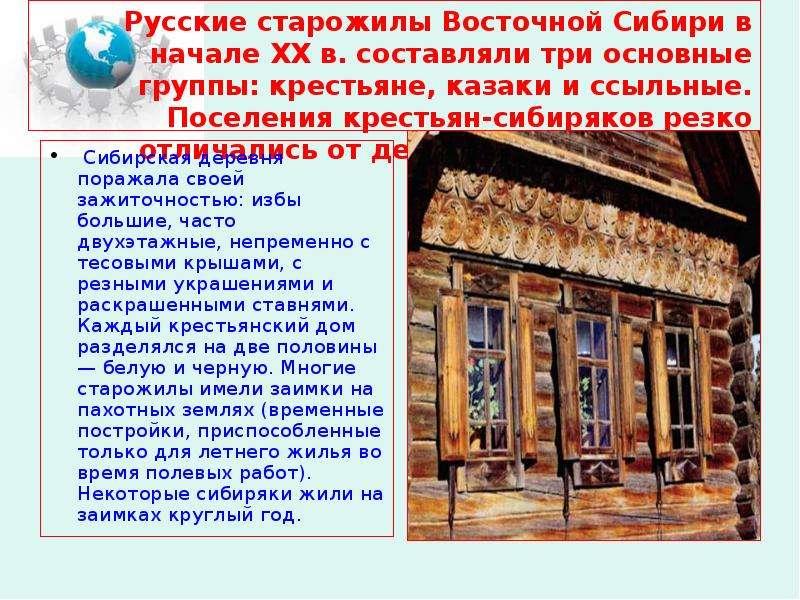 Русские старожилы Восточной Сибири в начале XX в. составляли три основные группы: крестьяне, казаки