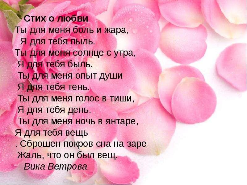 Стих о любви про вику