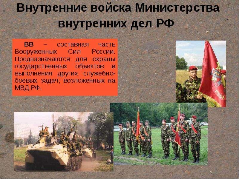 Внутренние войска Министерства внутренних дел РФ ВВ – составная часть Вооруженных Сил России. Предна