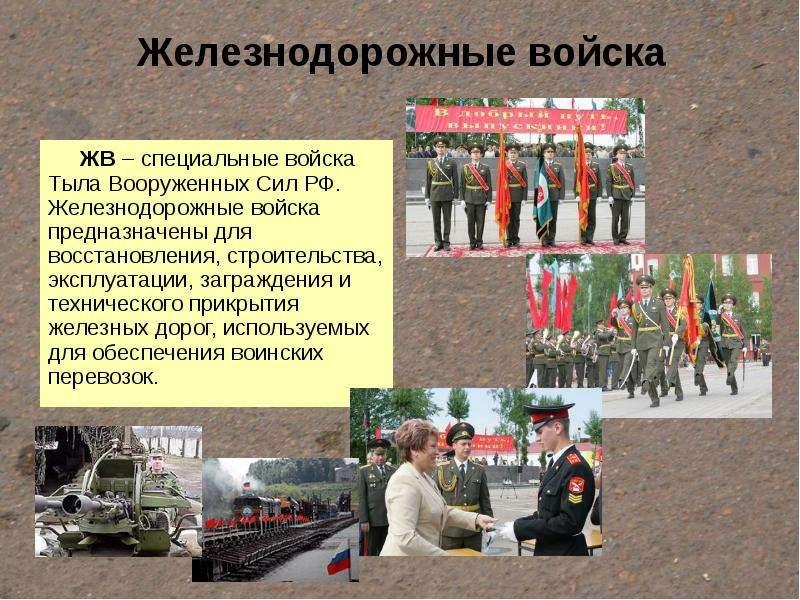 Железнодорожные войска ЖВ – специальные войска Тыла Вооруженных Сил РФ. Железнодорожные войска предн