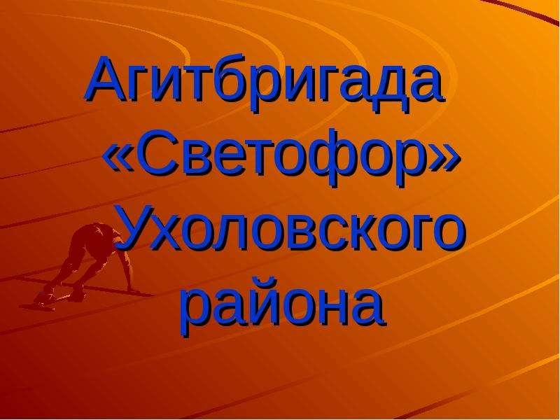 Презентация Агитбригада «Светофор» Ухоловского района
