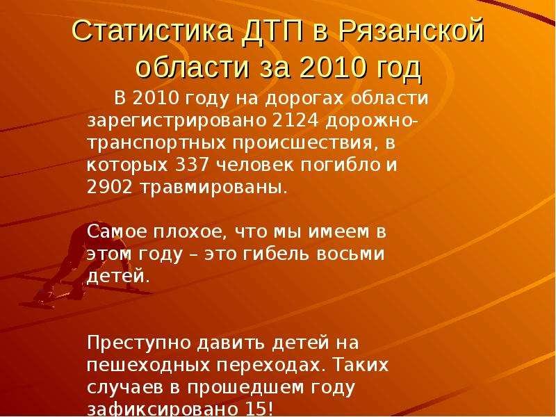 Статистика ДТП в Рязанской области за 2010 год