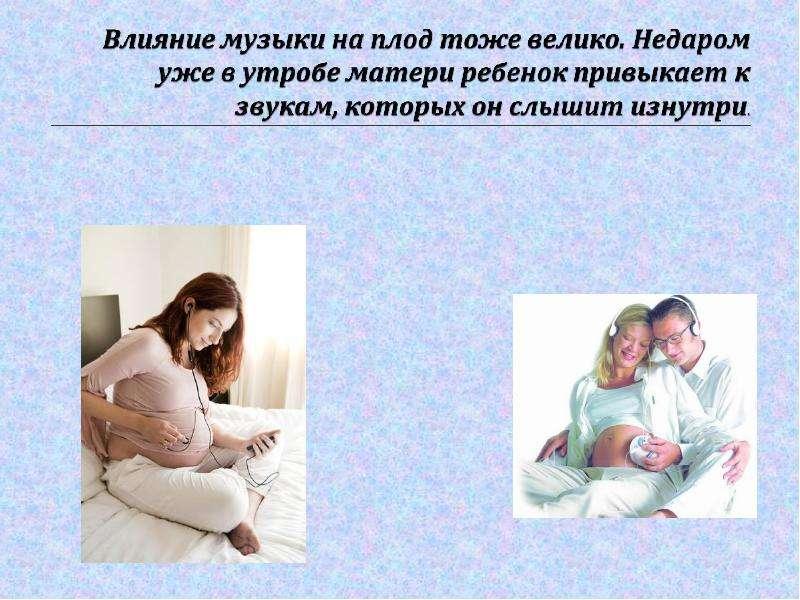 Когда плод слышит звуки беременность