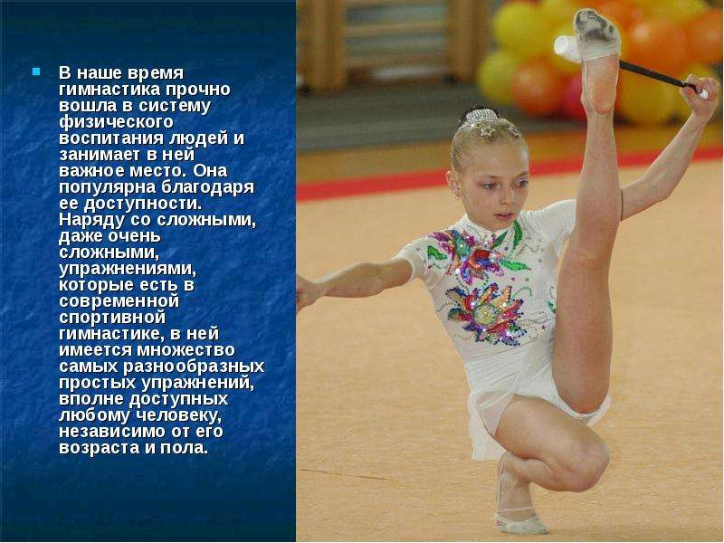 стихи для гимнастики заседание запланировано