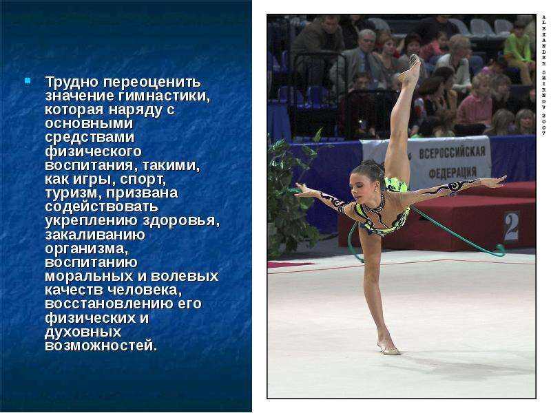 Поздравления гимнасткам