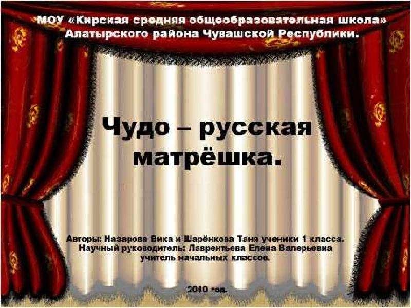 Чудо - русская матрешка - презентация для начальной школы