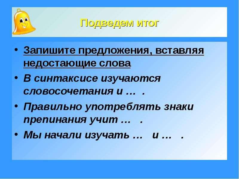Презентация синтаксис русского языка