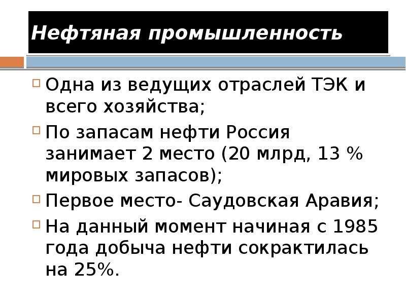 по запасам нефти россия занимает какое место