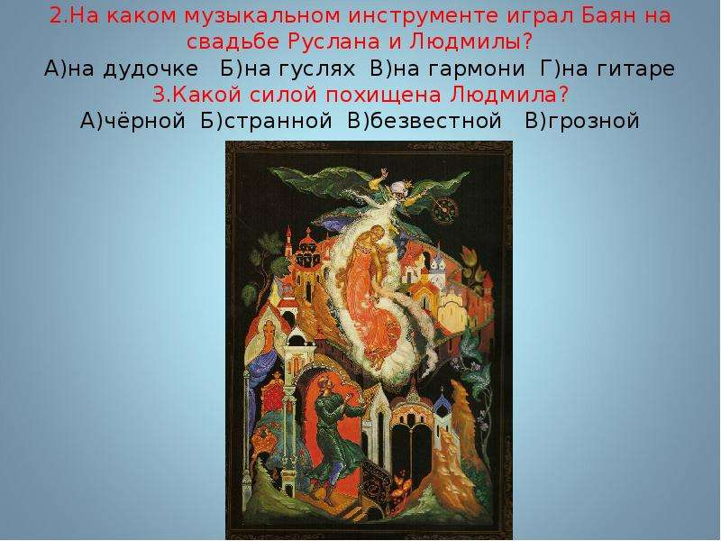 Баян играл на свадьбе руслана и людмилы