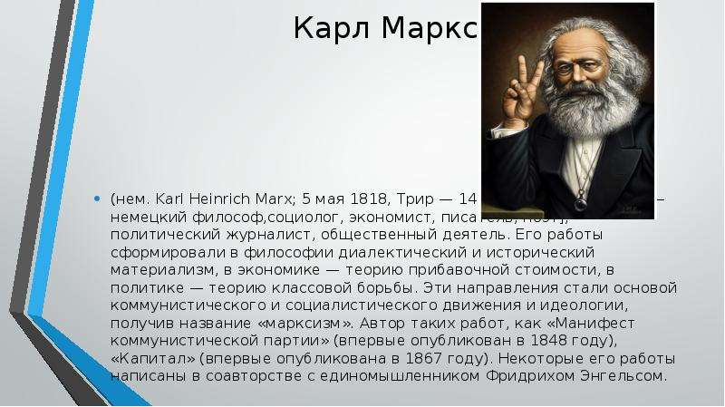 karl marx essay papers Throughout history, this statement can be proved to be true maybe every chinese is familiar with the communist manifesto, one of the world's most influential political manuscripts written by the german marxist political theorists karl marx and his friend friedrich engels, but what we don't know is that without each of them, this great.