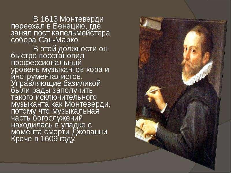 claudio monteverdi Claudio monteverdi: claudio monteverdi: date personale născut: 15 mai 1567 cremona, italia: decedat: 29 noiembrie 1643 (76 de ani.