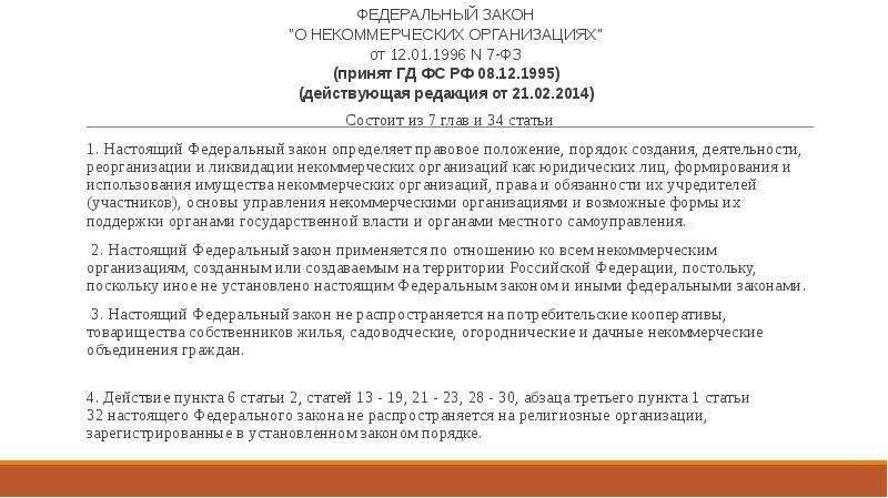 Федеральный закон от N 311 -ФЗ (ред. от )