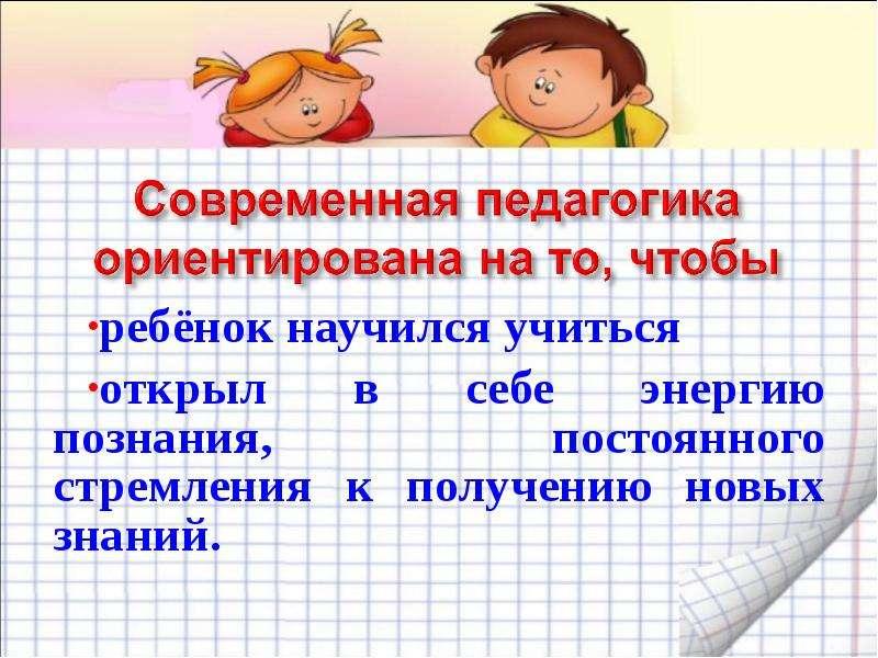 ребёнок научился учиться ребёнок научился учиться открыл в себе энергию познания, постоянного стремл