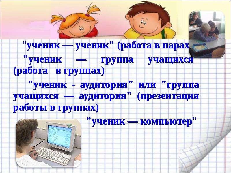 """ученик — ученик"" (работа в парах) ""ученик — ученик"" (работа в парах) ""учен"