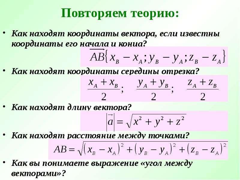 работы координаты вектора формула с одним неизвестным верить чудеса