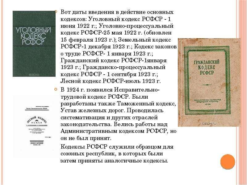 Утратил силу в части внесения изменений в уголовный кодекс рсфср - федеральный закон от 130696 г n