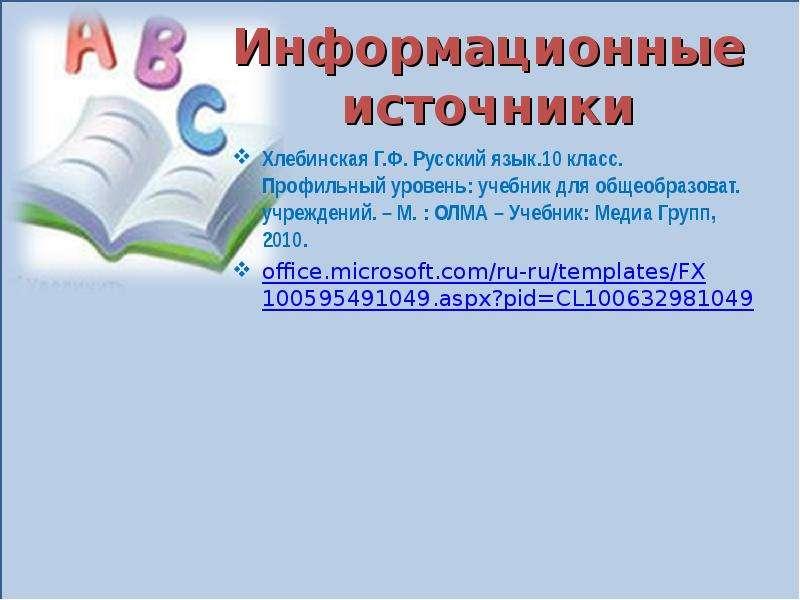Ф язык русский гдз г хлебинская