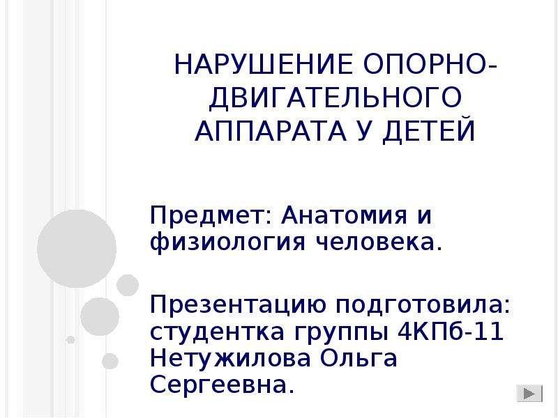 нарушений опорно-двигательного аппарата Классификация нарушений Сколиоз и..