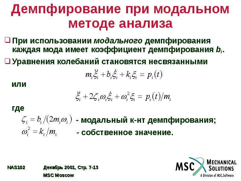 Децибел логарифмическая единица уровней затуханий и