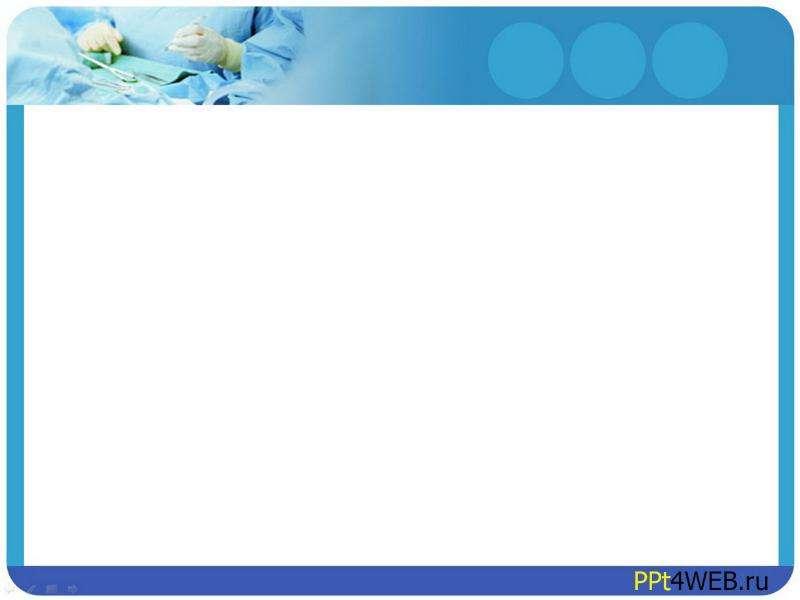 Шаблоны по презентации медицине для powerpoint