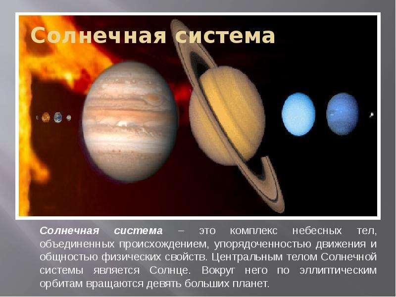 солнечная система и ее происхождение натальной карте астрологии