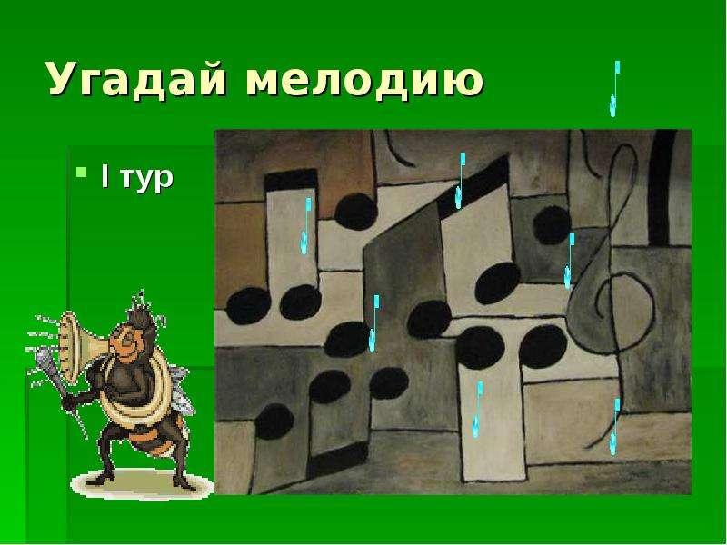 Как сделать угадай мелодию в презентации