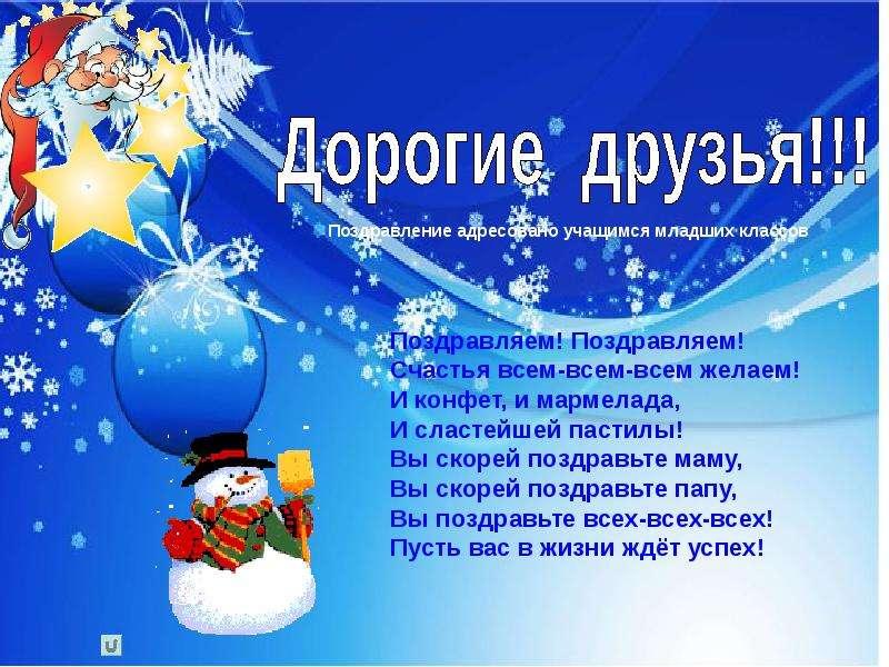 Дорогие друзья поздравляю вас с новым год