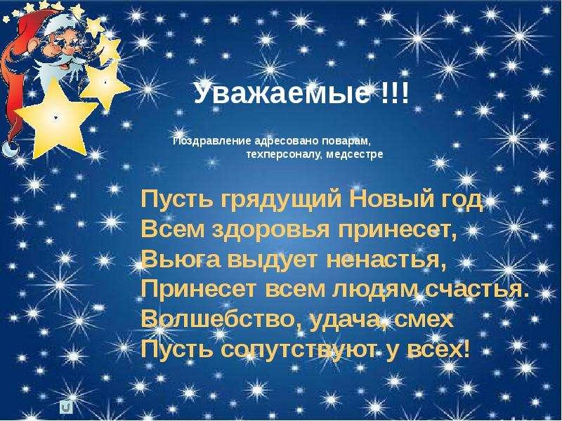 Поздравление курсантам с новым годом