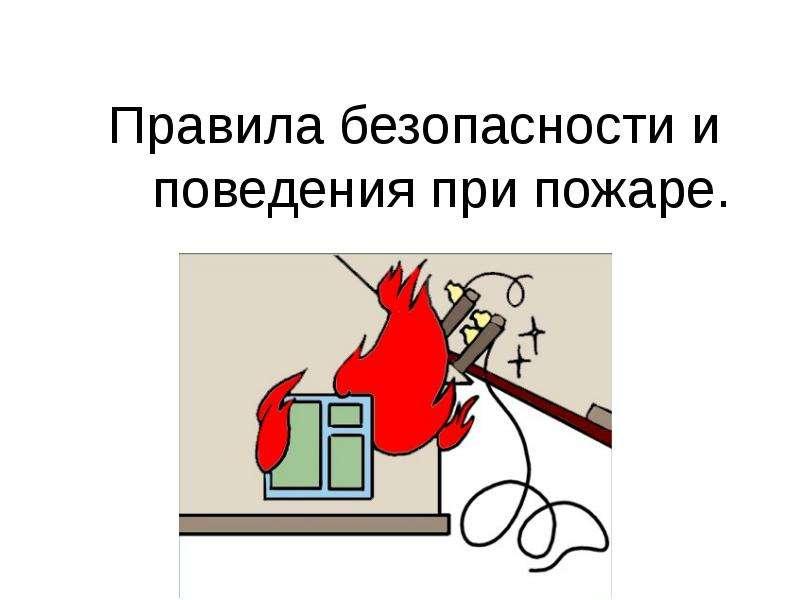 Презентация Правила безопасности и поведения при пожаре.