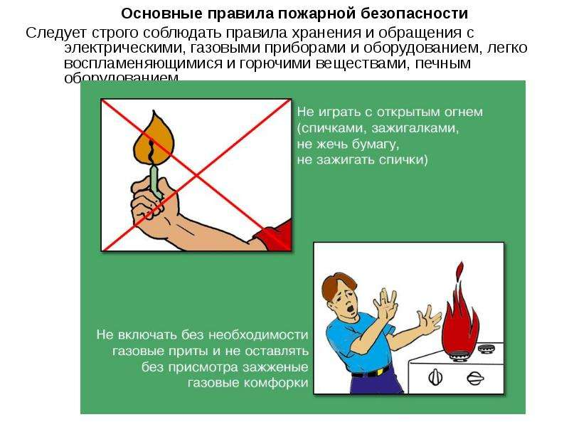Основные правила пожарной безопасности Следует строго соблюдать правила хранения и обращения с элект