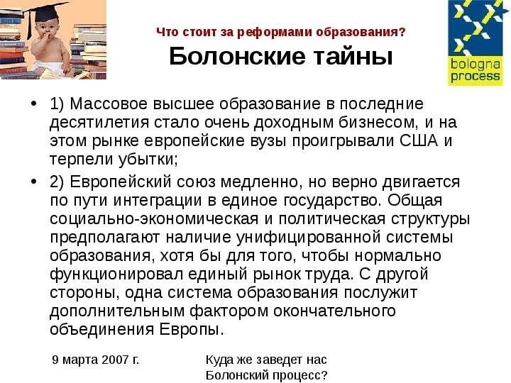 болонский процесс вузы россии