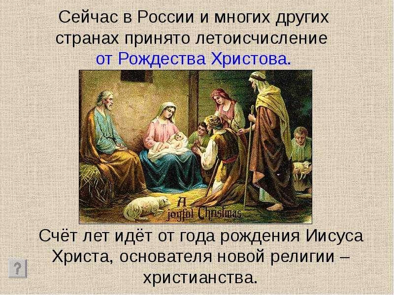 Новый год от рождества христовой