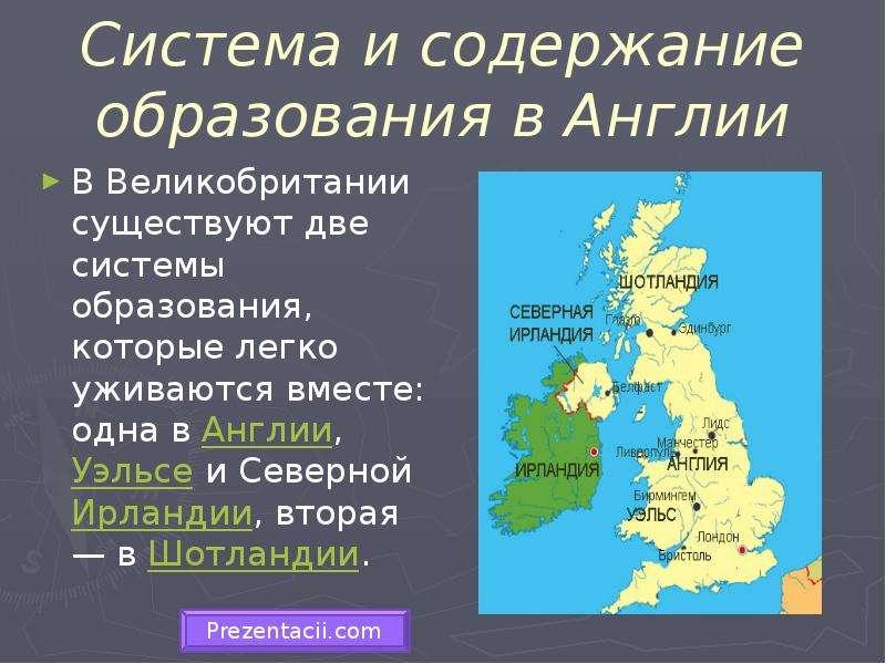 Презентация Система и содержание образования в Англии В Великобритании существуют две системы образования, которые легко уживаются вместе: о
