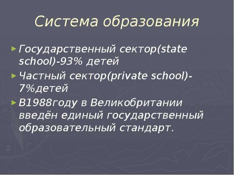 Система образования Государственный сектор(state school)-93% детей Частный сектор(private school)-7%