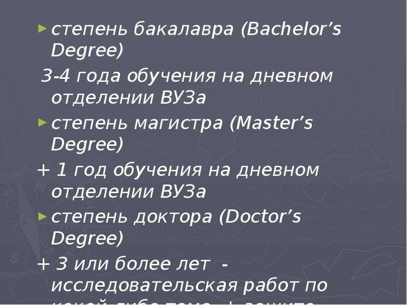 степень бакалавра (Bachelor's Degree) степень бакалавра (Bachelor's Degree) 3-4 года обучения на дне