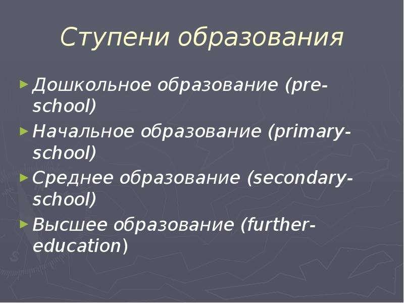 Ступени образования Дошкольное образование (pre-school) Начальное образование (primary-school) Средн