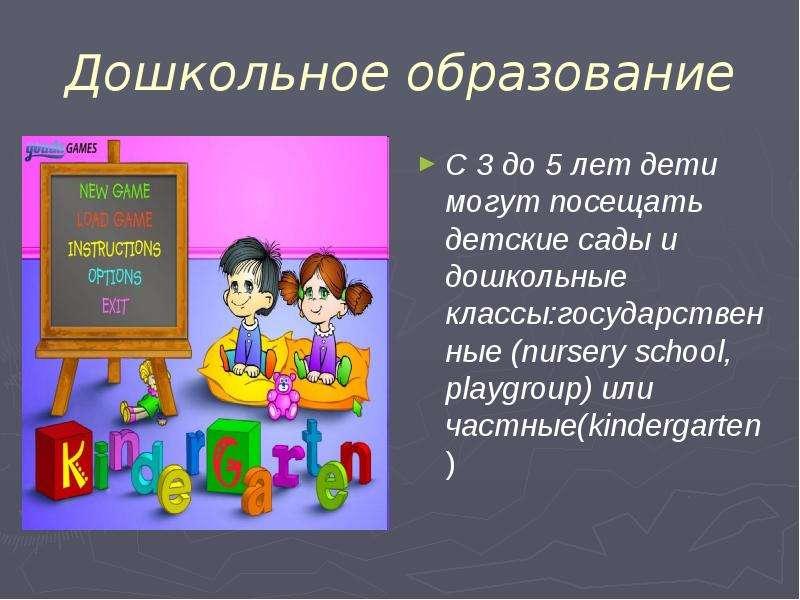 Дошкольное образование С 3 до 5 лет дети могут посещать детские сады и дошкольные классы:государстве