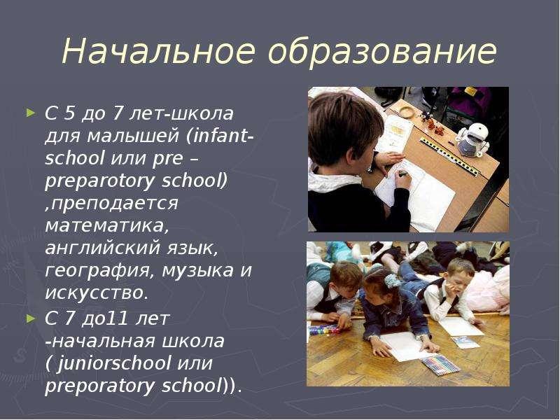 Начальное образование С 5 до 7 лет-школа для малышей (infant-school или pre –preparotory school) ,пр