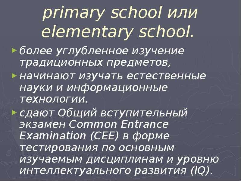 primary school или elementary school. более углубленное изучение традиционных предметов, начинают из