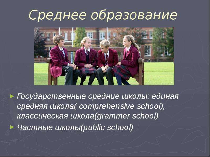 Среднее образование Государственные средние школы: единая средняя школа( comprehensive school), клас