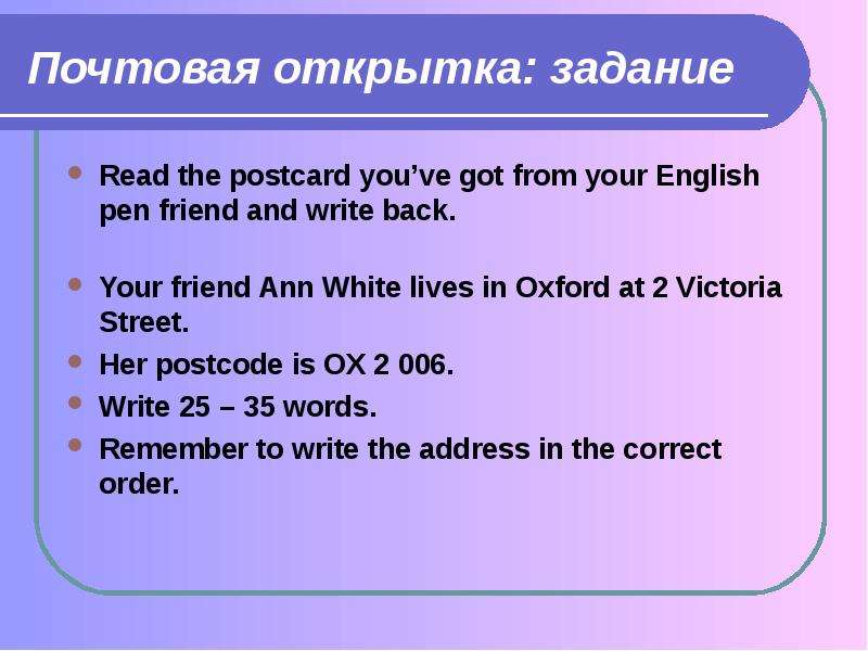 Почтовая открытка: задание Read the postcard you've got from your English pen friend and write back.