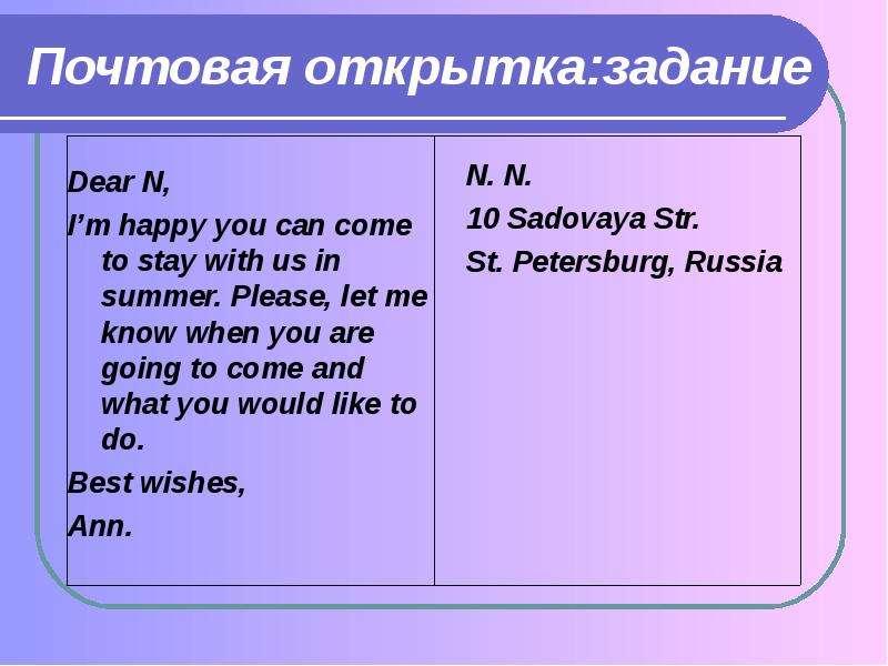 Почтовая открытка:задание Dear N, I'm happy you can come to stay with us in summer. Please, let me k