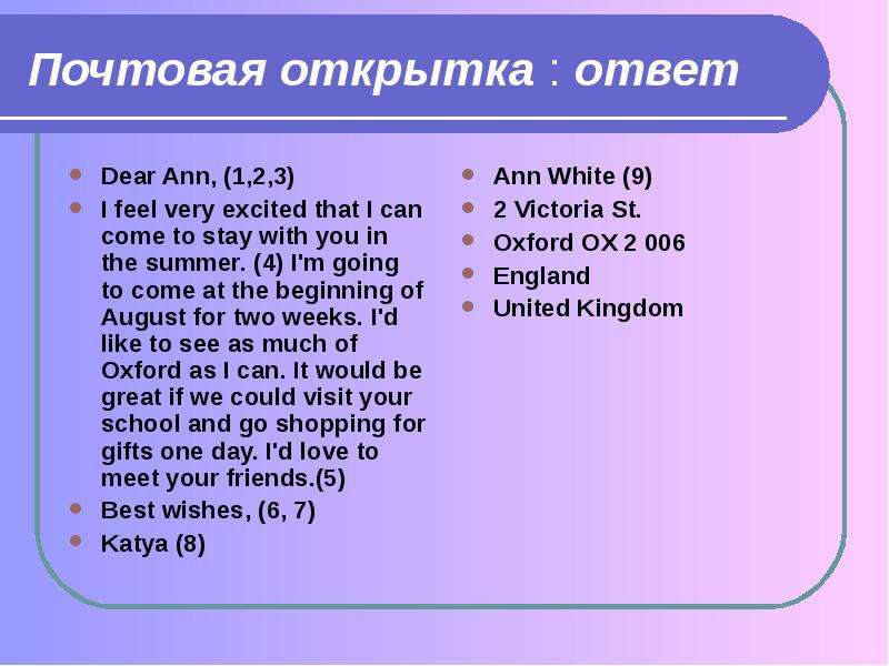 Почтовая открытка : ответ Dear Ann, (1,2,3) I feel very excited that I can come to stay with you in