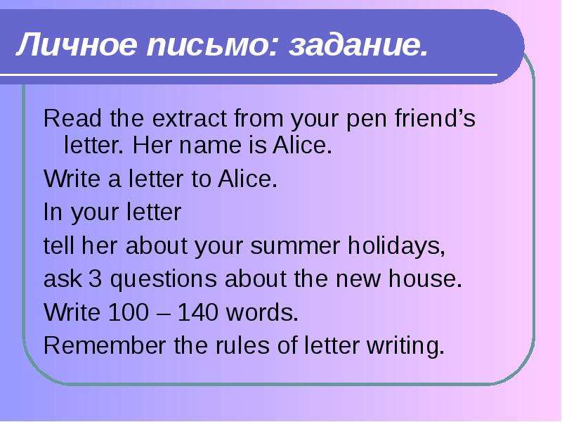 Личное письмо: задание. Read the extract from your pen friend's letter. Her name is Alice. Write a l