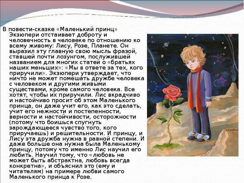 стихи маленький принц шевчук форме отдельных